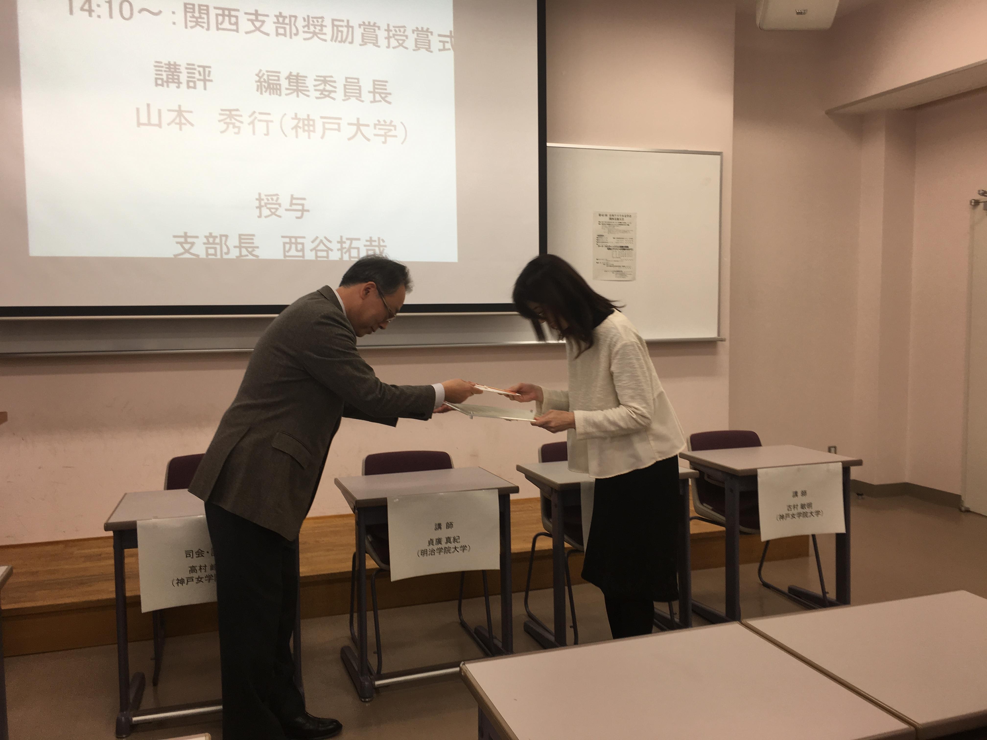 西谷支部長より奨励賞を授与される柳楽有里氏