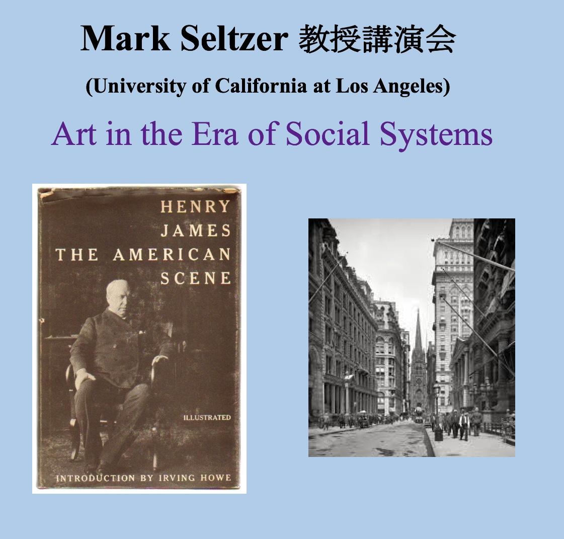 Mark Seltzer教授 (University of California at Los Angeles) 講演会