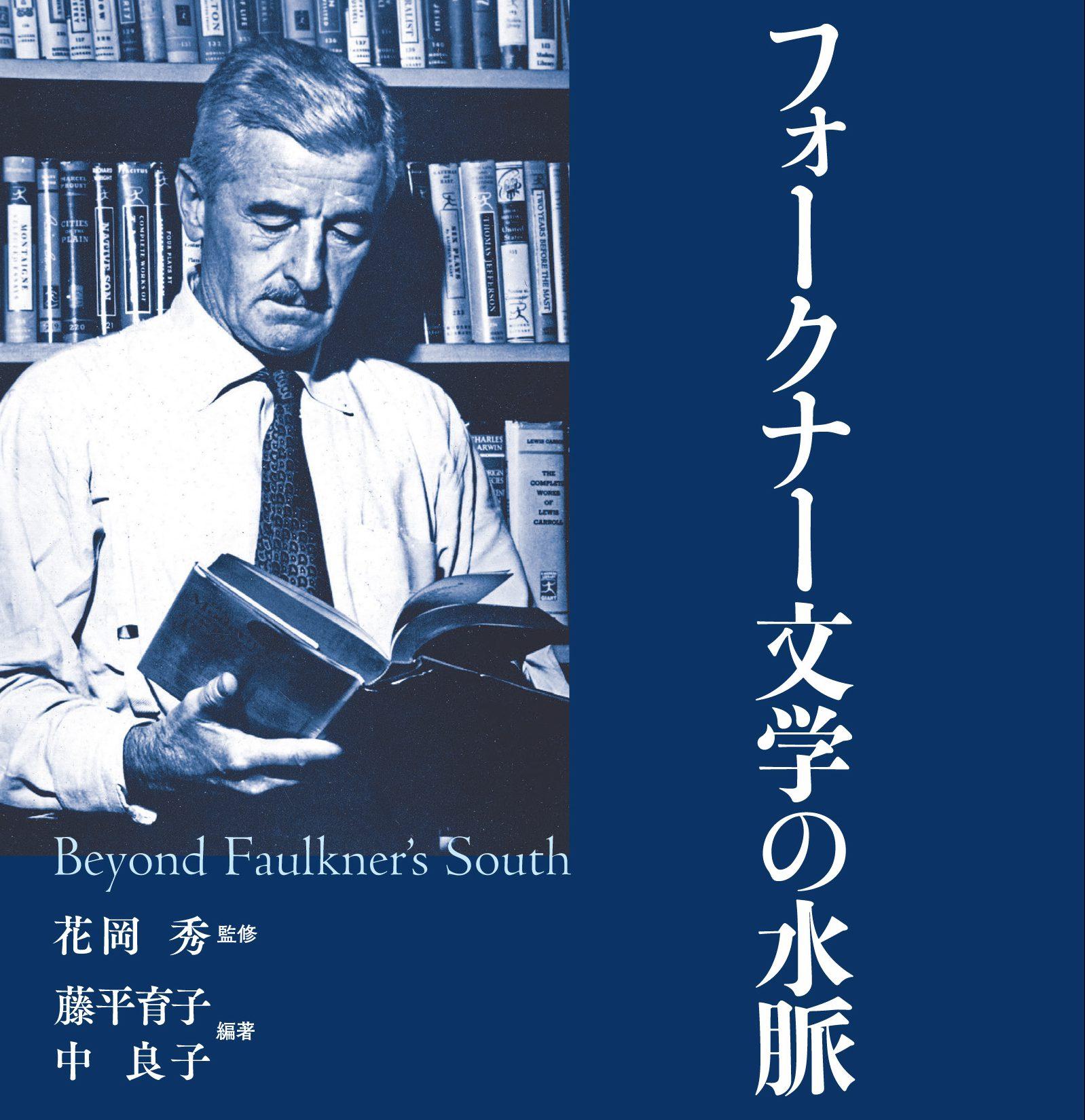 新刊紹介:花岡秀(監修)藤平育子・中良子(編著)『フォークナー文学の水脈』
