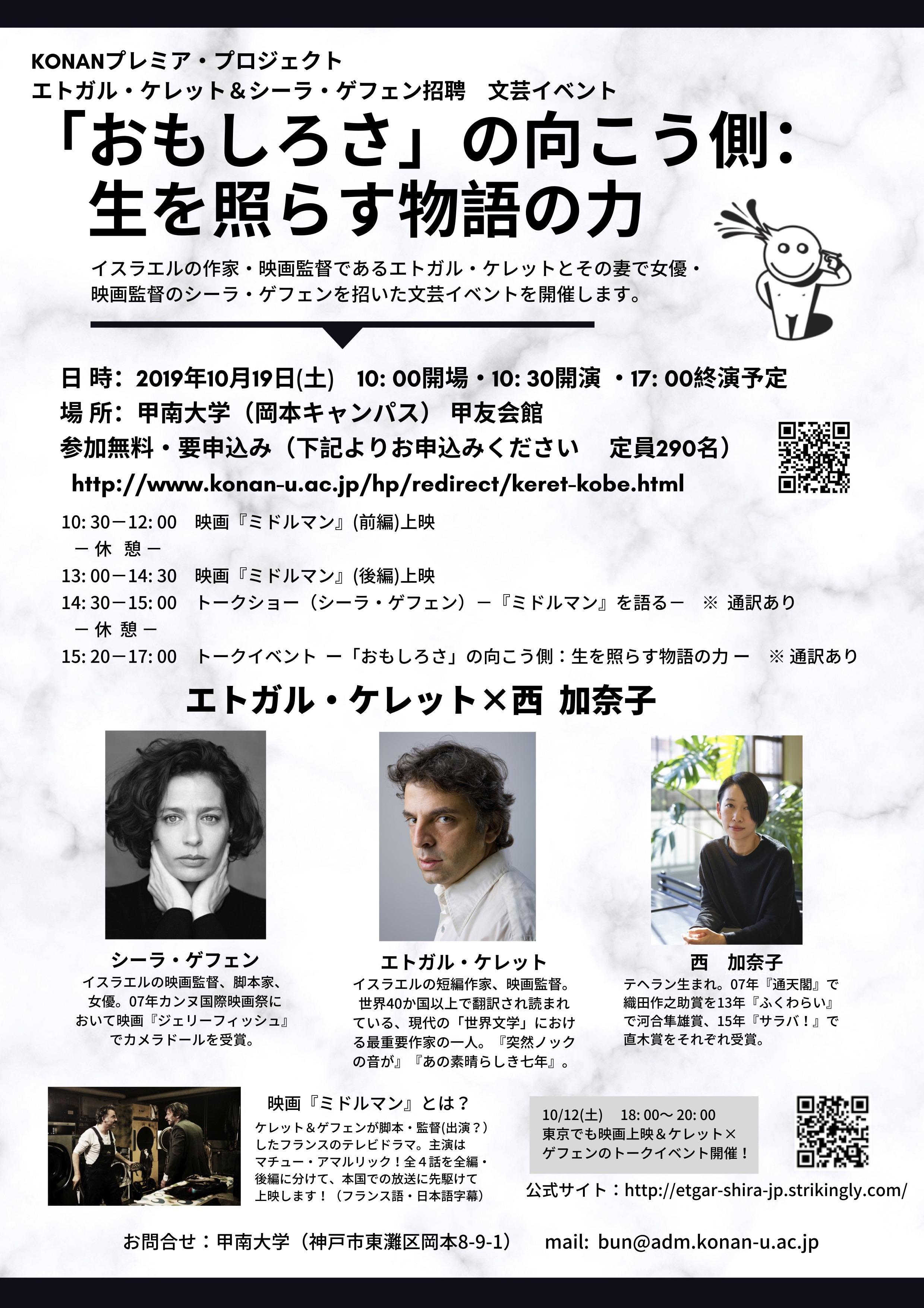 エトガル・ケレット&シーラ・ゲフェン招聘文芸イベント「『おもしろさ』の向こう側:生を照らす物語の力」