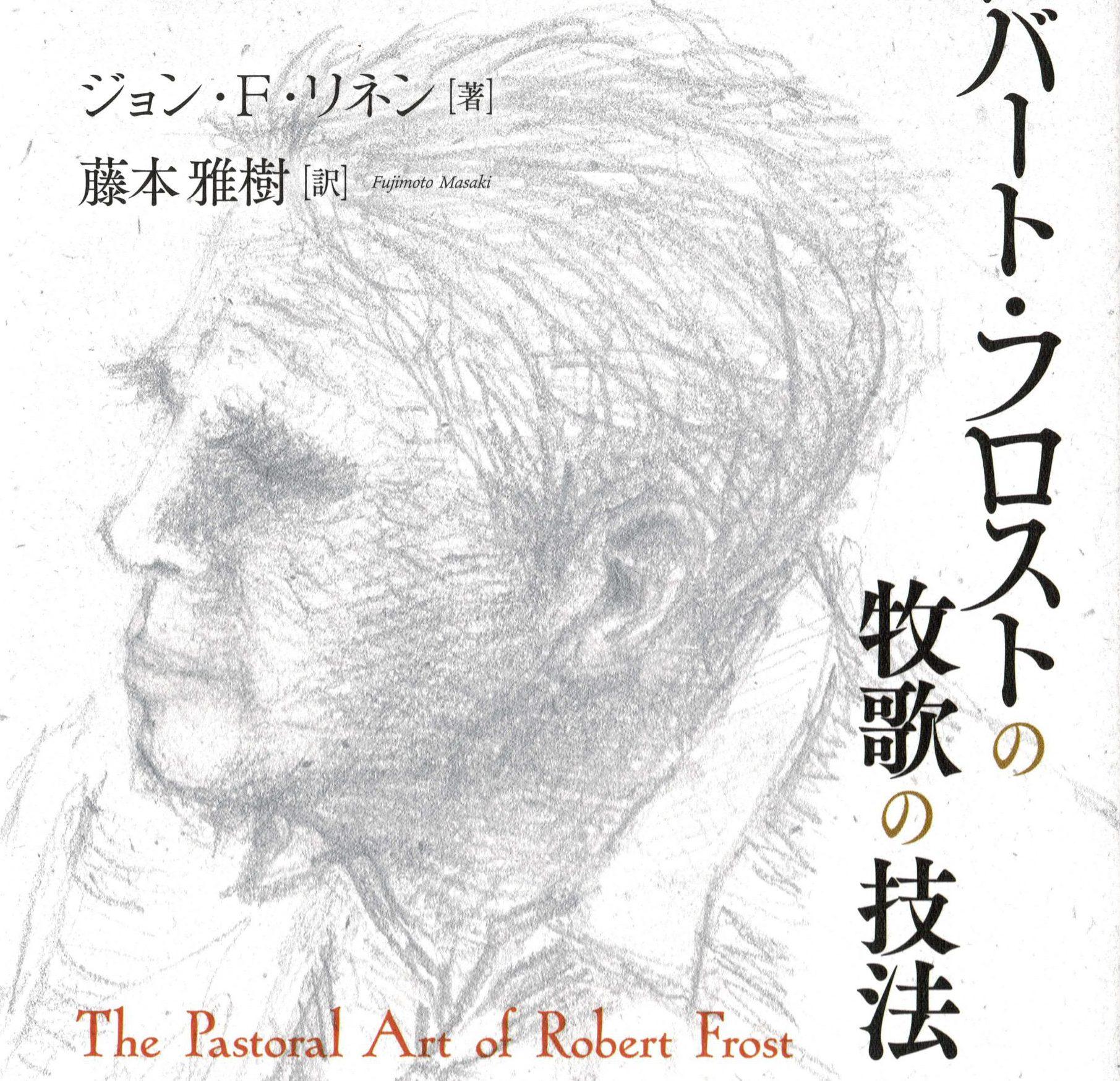 新刊紹介:ロバート・F・リネン 著 藤本雅樹 訳『ロバート・フロストの牧歌の技法』